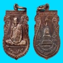 เหรียญ ลพ.โอด พิมพ์เสมาเล็ก รุ่นสร้างมณฑป เนื้อทองแดง