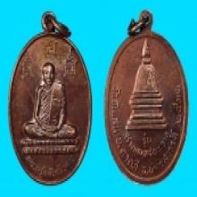เหรียญทองแดง ลพ.โอด วัดจันเสน รุ่นสร้างมณฑป