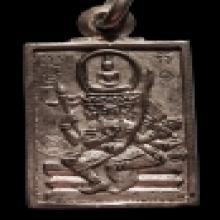เหรียญหล่อ พรหมเงินปี 2522 หลวงปู่ดู่ วัดสะแก