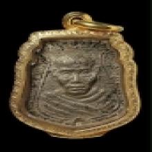 เหรียญหล่อหน้าเสือหลวงพ่อน้อย วัดธรรมศาลา รุ่นแรก