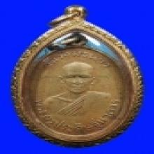 เหรียญรุ่นแรกหลวงพ่อบุญ วัดวังมะนาว หน้าหนุ่ม นิยมสุด