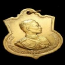 เหรียญในหลวง ร.9 ครบ3รอบ เนื้อทองคำ