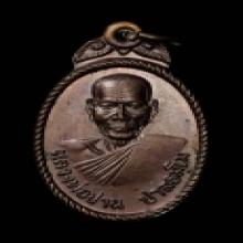 เหรียญหลวงพ่อปาน ปาลธํมโม วัดเขาอ้อ ปี2519 สวยครับ