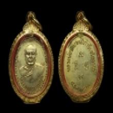 เหรียญลพ.สด วัดปากน้ำ รุ่นแรก