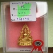 กริ่งทองคำพระพุทธชินราช กองทัพภาค ๓ ปี ๒๕๑๗ รางวัลที่ ๑