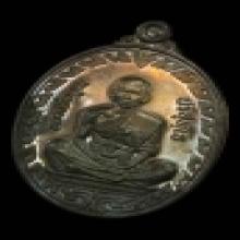 เหรียญหลวงพ่อคูณ รุ่นนิรันตราย เนื้อนวะ สวยแชมป์