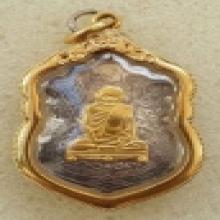 เหรียญหลวงปู่เอี่ยม วัดหนัง เนื้อเงินหน้าทองคำ ปี2515
