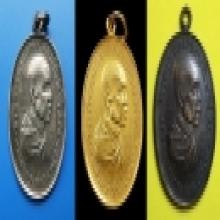 เหรียญรูปไข่ ครั้งที่ 4 กรมหลวงฃินวรสิริวัฒน์ พ.ศ. 2481