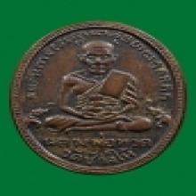 เหรียญหลวงปู่ทวดรุ่น2 บล็อกทองคำ