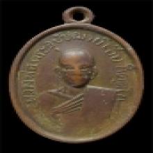 เหรียญหลวงพ่อเอียรุ่นแรกสภาพใช้