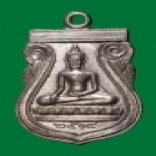 เหรียญหลวงพ่อปู่วัด วัดโกรกกราก เนื้อเงิน รุ่นสอง พ.ศ.2514