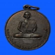 เหรียญหลวงปู่ฟัก วัดนิคมประชาสรรค์ รุ่นแรก