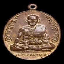 เหรียญนักกล้ามหลวงพ่อมุม วัดปราสาทเยอเหนือ ปี 2517