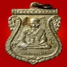 เหรียญหลวงปู่ทวดรุ่น ๓ เนื้ออัลปาก้ากะไหล่เงิน ปี ๒๕๐๔