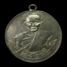 เหรียญหลวงปู่ขาว วัดหลักสี่เนื้อเงิน