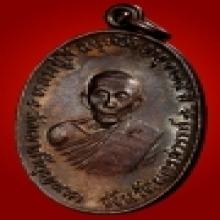 เหรียญจตุรพิธพรชัย หลวงปู่สี2
