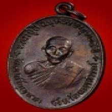 เหรียญจตุรพิธพรชัย หลวงปู่สี3