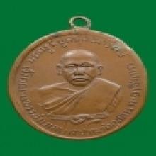 เหรียญรุ่นแรกหลวงพ่อดิ่ง