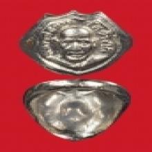 แหวน ลป.ทวด ปี 06