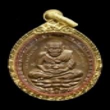 เหรียญเปิดโลก หลวงปู่ดู่ วัดสะแก เนื้อทองแดง