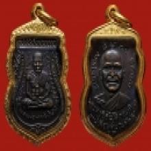 เหรียญหลวงปู่ทวด เลื่อนสมศักดิ์ เนื้อทองแดงรมดำ
