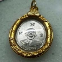 เหรียญผูกพัทธสีมาหลวงปู่ทิม คอยาวยันต์แตกน้อย สวยเดิมๆ