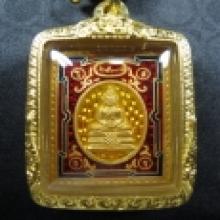 แสตมป์ทองคำ ลพ.โสธร รุ่นแรก สีเหลือง