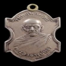 เหรียญหลวงพ่อทอง วัดดอนสะท้อน