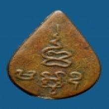 (๑) เหรียญยันต์แซงแซวยอดอุ (สุกรแปลงสาร) หลวงพ่อขัน วัดนกกระ
