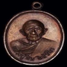 เหรียญหลวงปู่ทิม ออกวัดแม่น้ำคู้ ปี 18 บล็อควงเดือน
