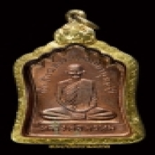เหรียญฉลองมณฑป ปี ๒๕๑๔ หลวงพ่อพรหม วัดช่องแค