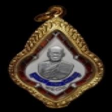 เหรียญรุ่นแรก พระครูกบินทร์จริยาธิมมุต (หลวงพ่อพุก) วัดพระยา