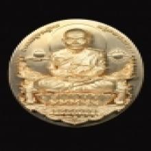 เหรียญหลวงปู่ทวดนั่งพาน พุทธอุทยานมหาราช พิมพ์ใหญ่ รุ่นแรก