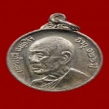 เหรียญพรหมวิหาร หลวงปู่สี เนื้อเงิน จารโดยหลวงปู่ดู่
