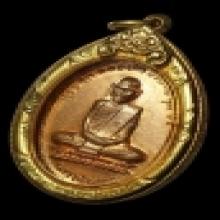เหรียญรูปไข่ หลวงพ่อพรหม 90ปี วัดช่องแค จ.นครสวรรค์