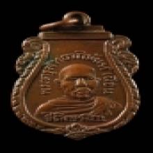 เหรียญพระครูสัทธาภินันท์ (เผื่อน) รุ่นแรก