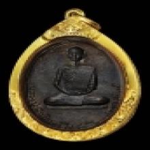 หรียญรุ่นแรก หลวงปู่ฟัก วัดนิคมประชาสรรค์ ปี2518