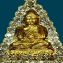 พระชัยวัฒน์พุทธปริตทองคำเลี่ยมทองฝังเพชร