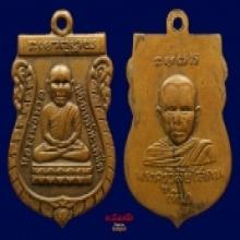 เหรียญหลวงพ่อทวดรุ่นแรกปี2500