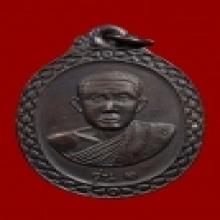 เหรียญพระอาจารย์ทองพูล รุ่นแรก