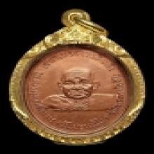 เหรียญหลวงพ่อวัน มะนะโส รุ่น2