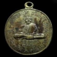 เหรียญมหาลาภ นวะ ปี 18 หลวงปู่สี วัดเขาถ้ำบุญนาค  สภาพกริ๊บ