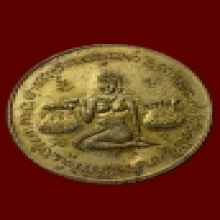 เหรียญโภคทรัพย์ วัดศรีประจันตคาม ปี ๒๕๑๓