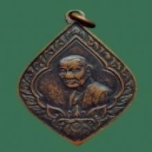 เหรียญเจ้าคุณทักษินคณิสร (สาย) วัดใต้ รุ่นแรก ธนบุรี