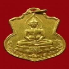 เหรียญหลวงพ่อสโธรม เนื้อทองคำ