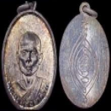 เหรียญอาจารย์เอียดวัดดอนศาลารุ่นแรกเนื้อเงิน