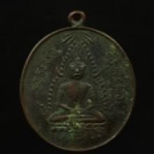 เหรียญพระพุทธชินราช ล.พ.คุ้ย วัดหญ้าไทร พ.ศ.2460 หายาก