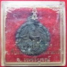 เหรียญเจ้าแม่กวนอิมวัดซับไม้แดงหลวงปู่โต๊ะปลุกเสกมีกล่องเดิม