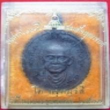เหรียญสมเด็จพุุฒาจารย์โต อนุสรณ์ 100 ปี มีกล่องเดิม