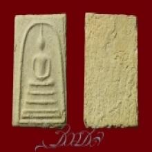 พระสมเด็จบางขุนพรหม ปี๐๙ พิมพ์เส้นด้ายใหญ่